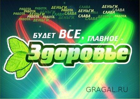 """Программа """"Здоровье"""", г.Набережные Челны (выпуск №53)"""